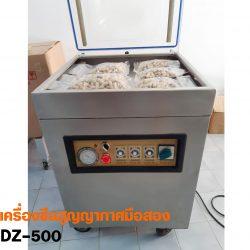 เครื่องซีลสูญญากาศมือสอง-dz-500